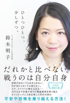 鈴木明子1.jpg